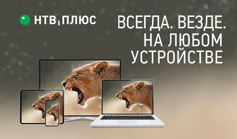(c) Ntvplus.ru