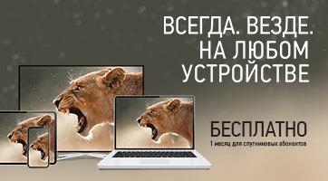 Онлайн ТВ первый месяц бесплатно!